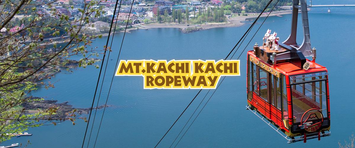 河口湖天上山公园 Kachikachi山缆车